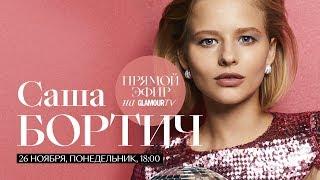 Саша Бортич  о премьере фильма «Проводник», похудении и Дженнифер Лоуренс