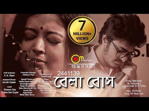 Bela Bose 2441139  Anjan Dutta  S. R. Sobuj  Shawon, Anisha  Om Productions