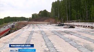 Крупная дорожная стройка остановилась в Новосибирской области