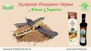 Экстракт рожкового дерева - Nimat Organics