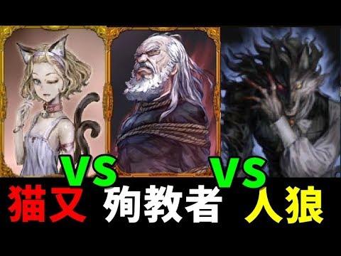 【人狼ジャッジメント】猫又、殉教者、人狼3人が残った駆け引きがヤバすぎた【KUN】