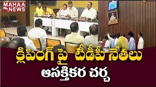 TDP Leaders Project Movie Clippings In TDLP Meeting | MAHAA NEWS
