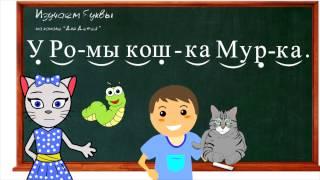 Урок 12.  Учим букву К, читаем слоги, слова и предложения вместе с кисой Алисой. (0+)