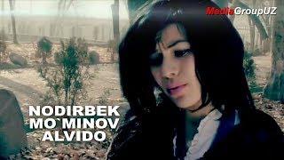 Nodirbek Mo`minov   Alvido | Нодирбек Муминов   Алвидо