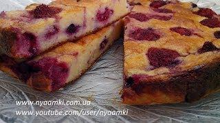 Вкусно и просто: Запеканка творожная с ягодами. Видео рецепта.