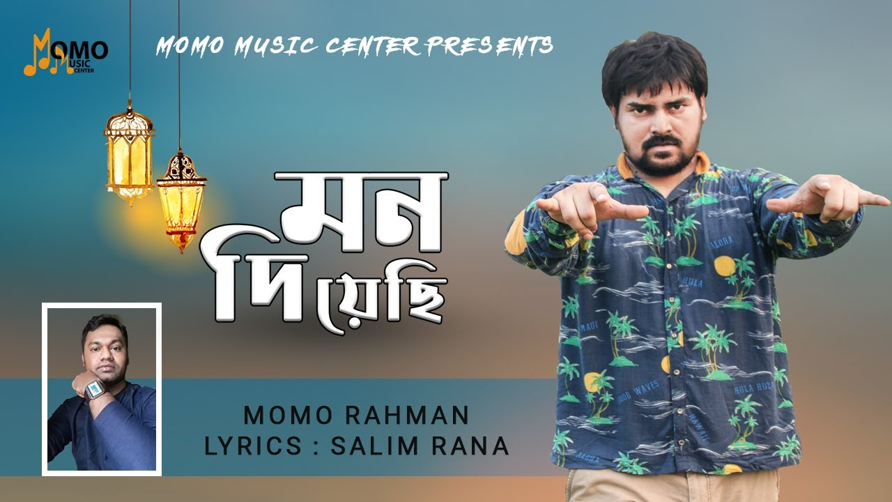 Mon Diyeci । মন দিয়েছি । Momo Rahman । Bangla New Song