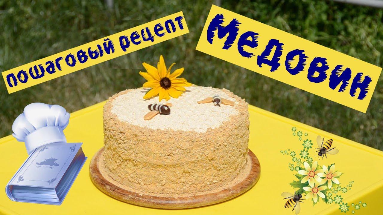Пошаговый фото рецепт торт медовик