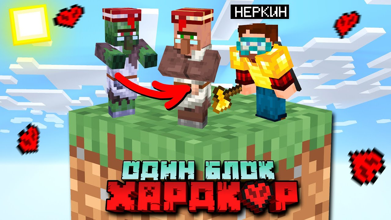 Майнкрафт Один блок - (ХАРДКОР) - Выживание на блоке. Эпизод 05
