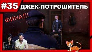 ▲Шерлок Холмс против Джека Потрошителя прохождение▲ДЖЕК-ПОТРОШИТЕЛЬ▲#35 ФИНАЛ!