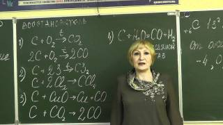 Урок №2. Химические свойства углерода.