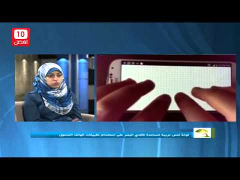 أفضل 10 -- حلقة 24: 10 تطبيقات عربية مميزة للهواتف الذكية