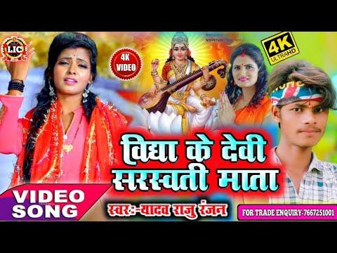 2021ka-sarswati-puja-video-|विद्या-की-देवी-सरस्वती-mata-|sarswati-puja-video|yadav-raju-ranjan