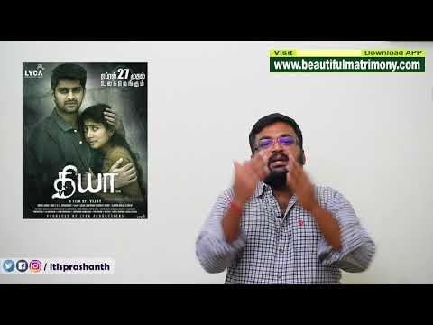 Diya review by Prashanth
