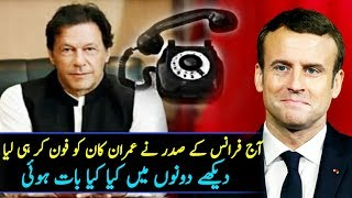 France President Emmanuel Macron Call PM Imran Khan ||Macron Invite Imran Khan To Visit France