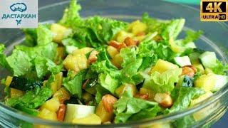 Невероятно СВЕЖИЙ, ВКУСНЫЙ и до неприличия ПРОСТОЙ салатик! ☆  Рецепты ПП ☆  Салат с ананасами