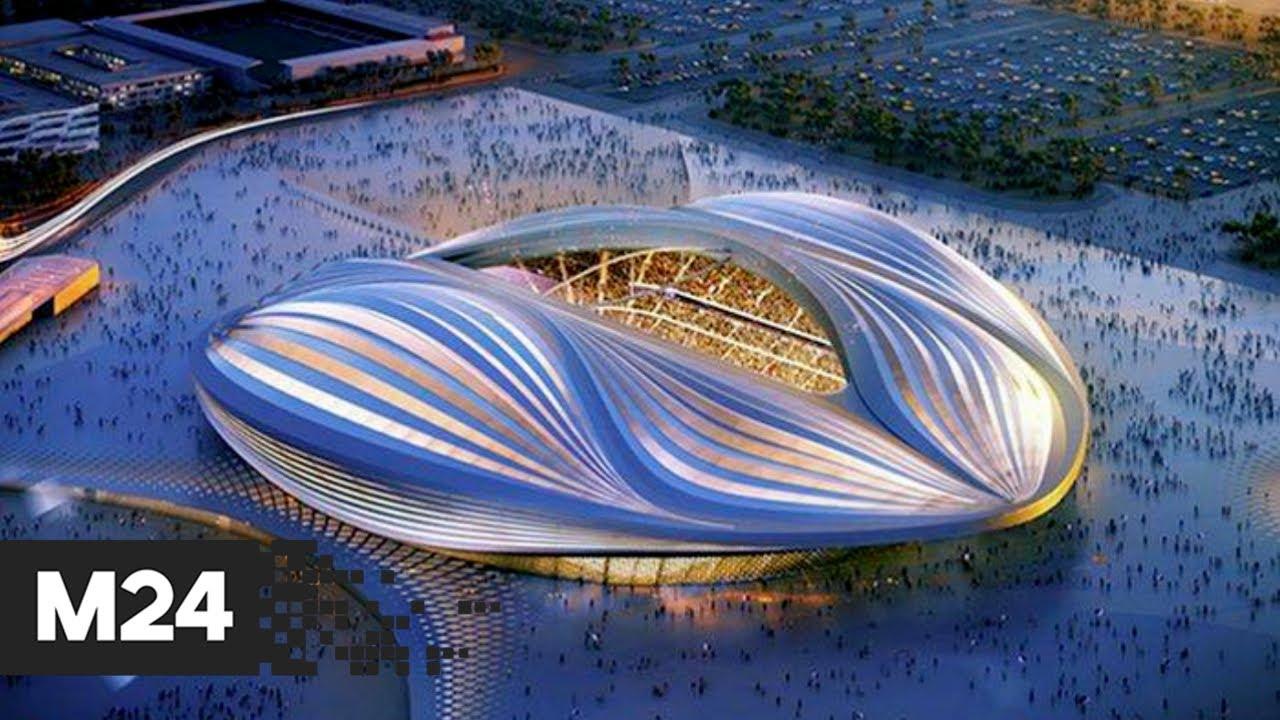 Катар назвал условие допуска болельщиков на ЧМ-2022 - Москва 24