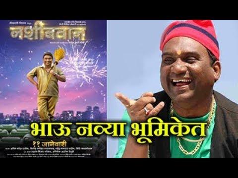 Download Nashibvaan ( नशीबवान ) Motion Picture। Bhau Kadam। Marathi Movie 2018
