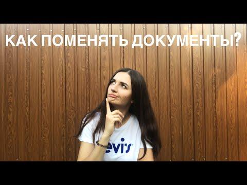 Как поменять паспорт и ИНН после замужества в Украине? + другие документы | Мой опыт