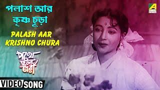 Palash Ar Krishna Chura Sajiya Tuli - Sandhya Mukhejee - Pothe Holo Deri