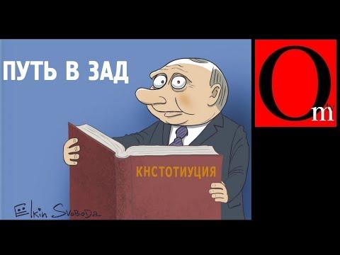 Прощальная многоходовочка. Конституцию России переписали за четыре дня