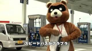 青森県弘前市に有るエクスプレスガソリンスタンドのテレビコマーシャル...