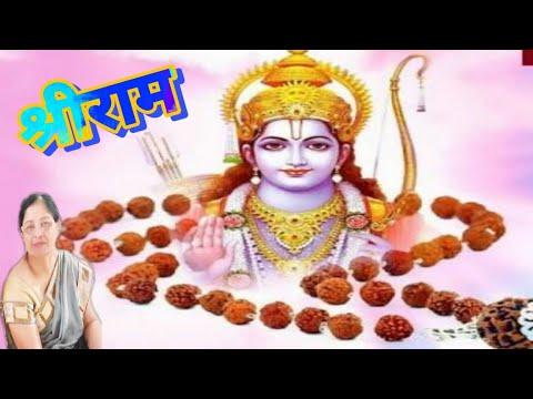Video - श्री राम जी का भजन है