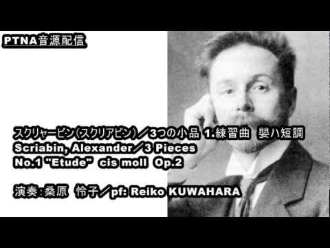 スクリャービン/3つの小品 1.練習曲 嬰ハ短調,Op.2/演奏:桑原怜子