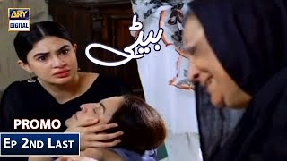 Beti Episode 2nd Last 21 & 22 (Promo) - ARY Digital Drama