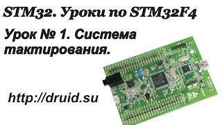 STM32. STM32F4 - Урок №1. Система тактирования.