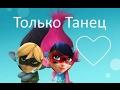 Клип Только Танец м ф Тролли Леди Баг и Супер Кот mp3