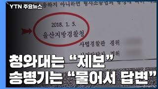 엇갈리는 '첩보 제보' 경위...조만간 검찰 소환 불가피 / YTN