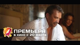 ТРИ ДНЯ НА УБИЙСТВО (2014) HD трейлер | триллер Люка Бессона | премьера 20 марта