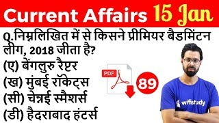 5:00 AM - Current Affairs Questions 15 Jan 2019 | UPSC, SSC, RBI, SBI, IBPS, Railway, KVS, Police