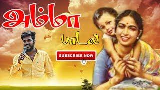 #pottiGanaMedia GANA | MANI |  Amma song 2lyrical videoநம்ம கண்ணுக்கு தெரிஞ்ச தெய்வம் *அம்மா*