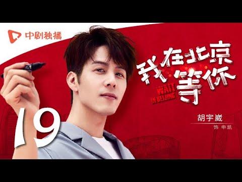 我在北京等你 19 | Wait In Beijing 19(江疏影、李易峰、蒋梦婕、胡宇威 领衔主演)
