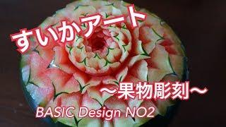 【フルーツカービング スイカアート 簡単 DIY 】BASIC lesson2 サンシャ...