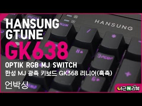 (블로그용 영상)한성컴퓨터 GTune GK638 Optik RGB 축교환 광축 키보드 언박싱