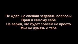 Эд Шульжевский - Я и ты лирика Lyrics