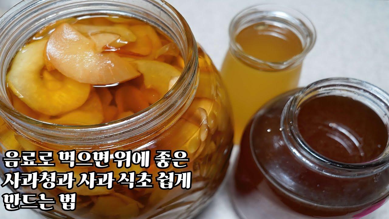 음료로 먹으면 위에 좋은 사과청과 사과 식초 쉽게 만드는법