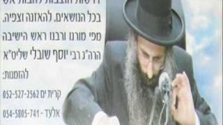 """הרב יוסף שובלי שליט""""א - דברי אמת נכרין"""