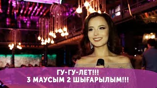 """""""ГУ-ГУ-ЛЕТ"""" Мадина Оспанмен 3 маусым 2 шығарылым (ГУГУЛЕТ 3 сезон 2 выпуск)"""