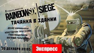 Rainbow Six Siege-Тачанка в здании[Экспресс-Запись]