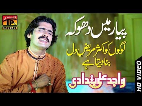 "Na Khen De Naal Pyar Howe - ""Wajid Ali Baghdadi"" - Latest Song 2017 - Latest Punjabi And Saraiki"