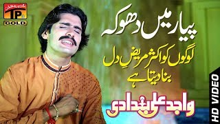 "Na Khen De Naal Pyar Howe ""Wajid Ali Baghdadi"" Latest Song 2017 Latest Punjabi And Saraiki"