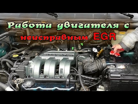 Как неисправный EGR влияет на работу двигателя - видео отчет -