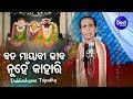 Bada Mayabi Jiba Nuhen Kahari Jagannath Bhajan ବଡ ମୟବନ Dukhishyam Tripathy Sidharth Bhakti mp3