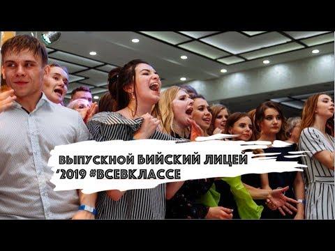 ЛИЦЕЙ ВЫПУСКНОЙ КЛИП