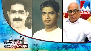 Kerala Politics 1960-67 | Manorama News | Kerala Vottukatha