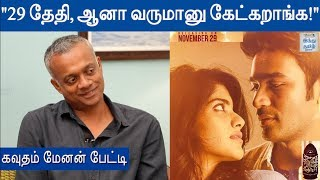 doing-a-film-in-my-comfort-zone-is-difficult-too-gautham-vasudev-menon-interview