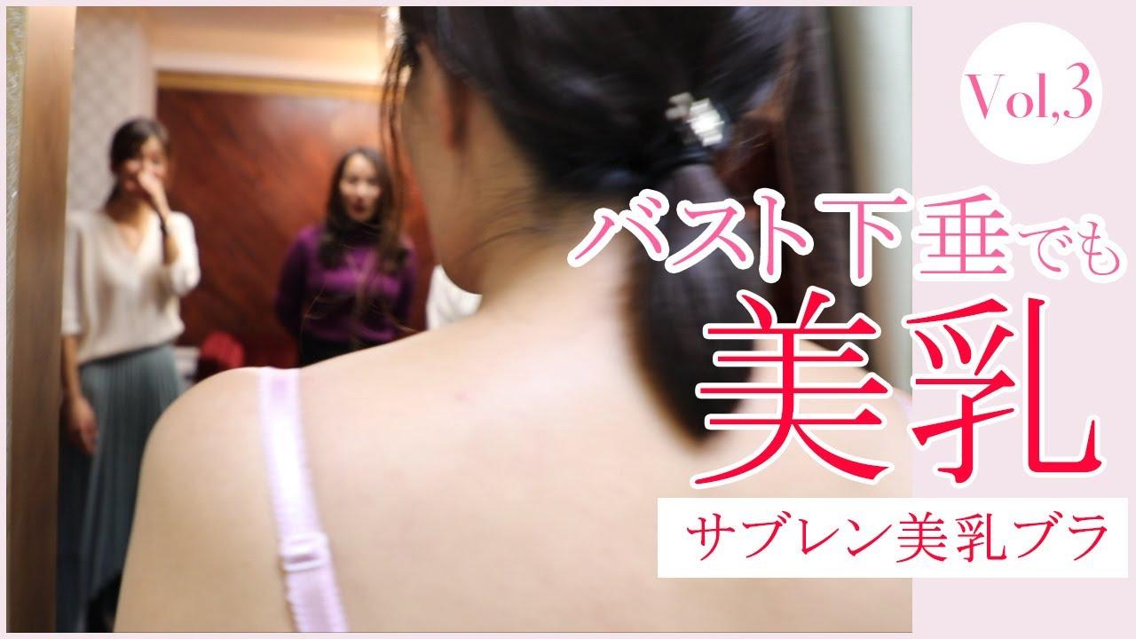 【バストの下垂&肩こりのお悩み編】育乳ブラより効果がある?!話題のサブレン美乳ブラを初体験!